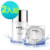 【永信HAC】AGENIL艾潔妮蝶萃鑽彩保濕乳液+乳霜組(2瓶入優惠組)