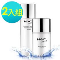 【永信HAC】AGENIL艾潔妮蝶萃鑽彩保濕化妝水+乳液組(2瓶入優惠組)