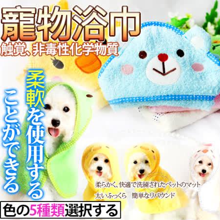 Petstyle》可愛動物造型吸水浴袍毛巾S號35*35cm