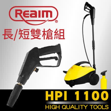 萊姆高壓清洗機-HPI1100+短槍