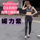 【KissDiamond】日系假兩件撞色超彈力運動褲(媚力紫)