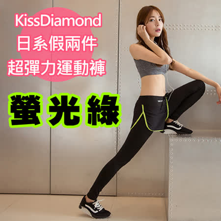 【KissDiamond】日系假兩件撞色超彈力運動褲(螢光綠)