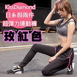 【KissDiamond】日系假兩件撞色超彈力運動褲(玫紅色)