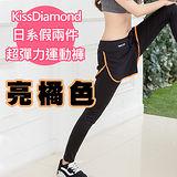 M【KissDiamond】日系假兩件撞色超彈力運動褲(亮橘色)