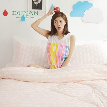 DUYAN《海洋樂未眠-粉》100%長纖純棉針織床包被套-雙人四件組