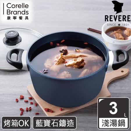 康寧 Revere Sapphire 24cm藍寶石雙耳湯鍋-RW24SP