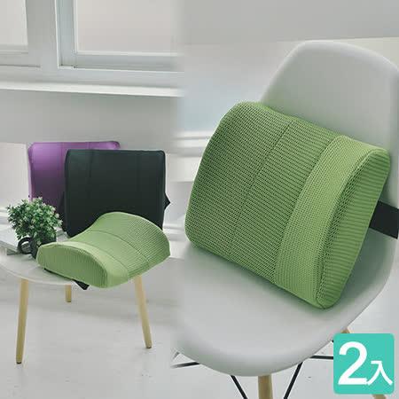 《Peachy life》H型簡約透氣護腰腰枕/汽車椅靠枕-2入組(隨機出貨)