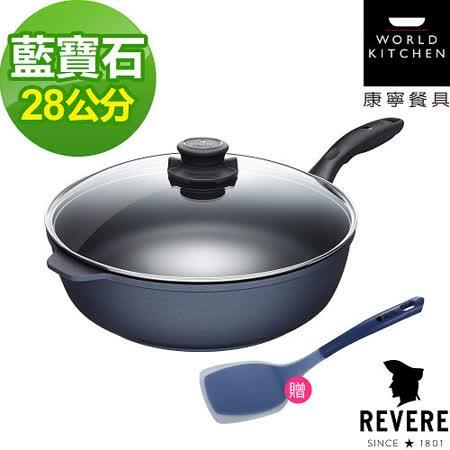 康寧 Revere Sapphire 28cm藍寶石深煎鍋(送鍋鏟)-RW28STP