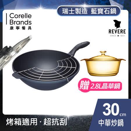 康寧 Revere Sapphire 30cm藍寶石中華炒鍋(送鍋鏟)-RW30WK