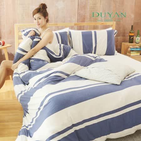 DUYAN《鋪述自然-深藍》100%長纖純棉針織床包被套-雙人四件組