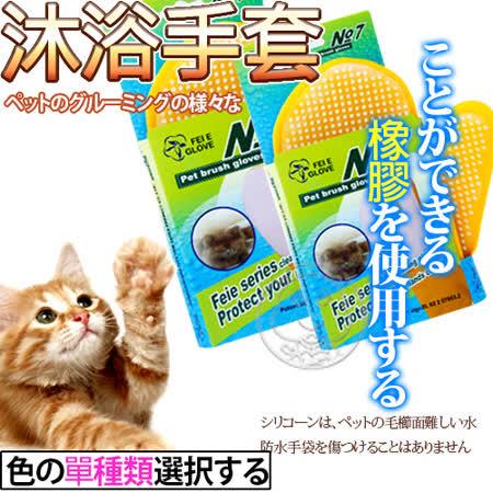 FEIE GLOVE》2WAY寵物用SPA沐浴橡膠長袖手套(單支)