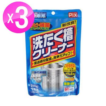 日本製造  銀離子洗衣槽清洗劑 (3包入) LI-220218