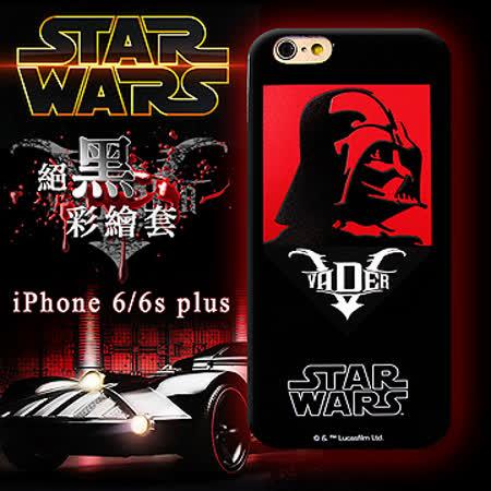 STAR WARS 星際大戰 黑武士 iPhone 6/6s plus i6s+ 5.5吋絕黑彩繪手機軟殼(維德反派)