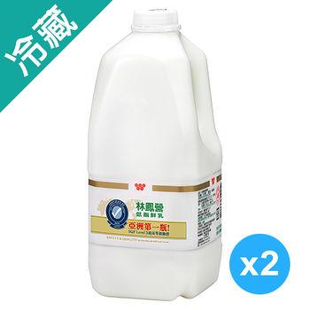 味全林鳳營低脂鮮乳1857ML*2