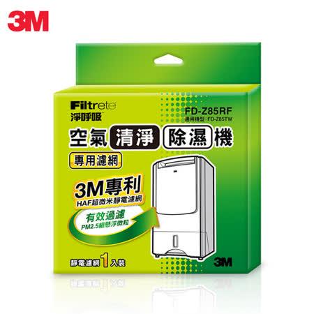 3M 除濕輪式空氣清淨除濕機FD-Z85TB專用濾網(FD-Z85RF)