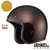 【SOL AO-1 素色系列】開放式安全帽│分大小帽體│機車│偉士牌Vespa Aeon YAMAHA