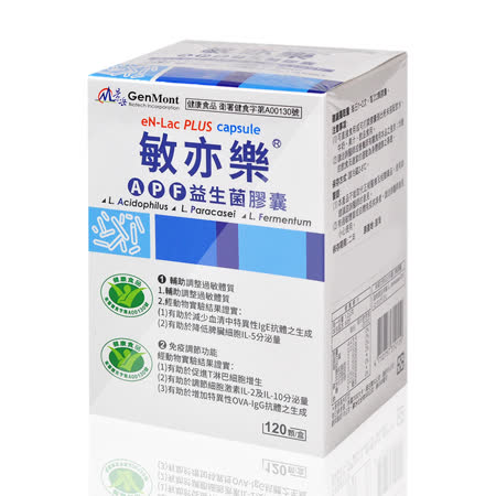 低溫宅配【景岳生技】金樂亦康機能性益生菌60膠囊裝(盒)