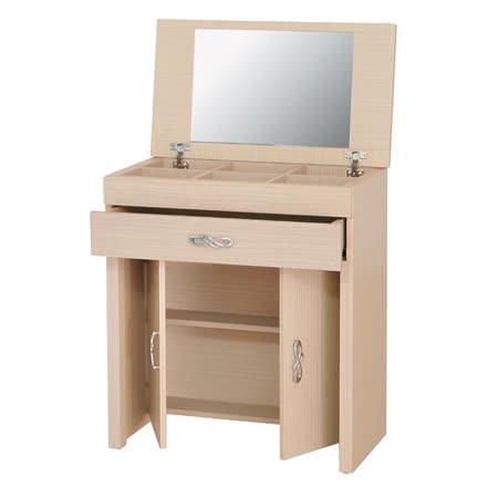 【愛麗娜】Julia 三色可選 純白/白橡/胡桃 2.3尺掀鏡台(含椅)