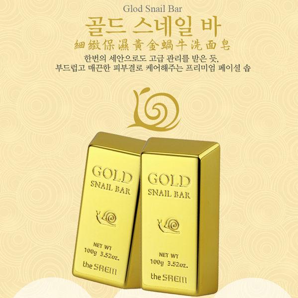 韓國 the SAEM 細緻保濕黃金蝸牛洗面皂 100g