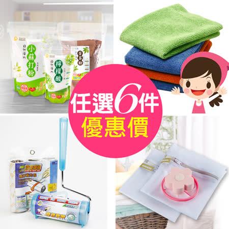 【HIKARI日光生活】年終大掃除清潔用品 任選6件特惠組