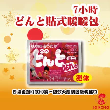 【日本金鳥KINCHO】7小時可貼式迷你暖暖包(10小包/1大包)