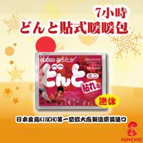 【日本金鳥KINCHO】7小時可貼式迷你暖暖包(100小包/10大包)