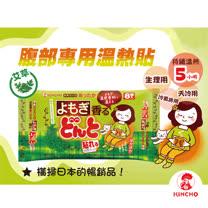 【日本金鳥KINCHO】腹部專用可貼式暖暖包-艾草(8入/包)