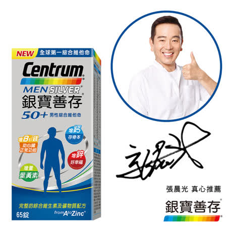 【銀寶善存男性】綜合維他命錠65錠,+B1鎂+鈣+葉黃素+鋅