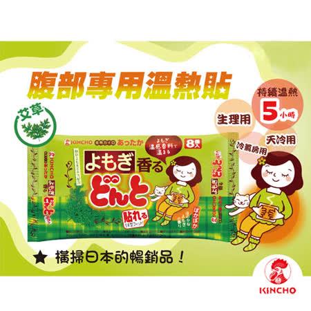 【日本金鳥KINCHO】腹部專用可貼式暖暖包-艾草(80入/10大包)