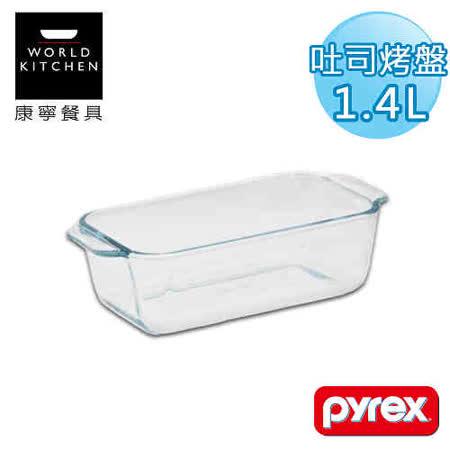 【美國康寧 Pyrex】百麗吐司烤盤1.4L_1105394P