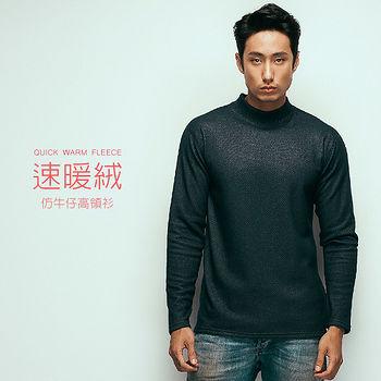 HENIS 速暖絨高領衫(M~XL)
