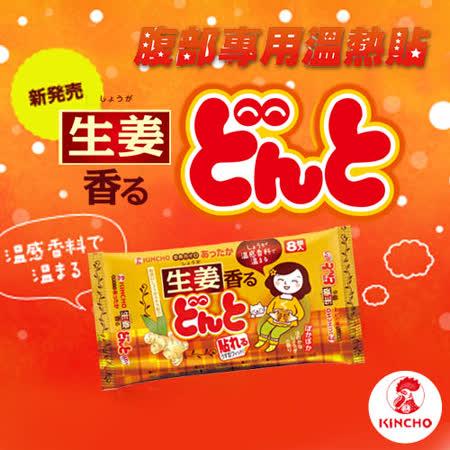 【日本金鳥KINCHO】腹部專用可貼式暖暖包-生薑(80入/10大包)