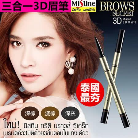泰國 Mistine 三合一3D眉筆 2.45g 眉筆+眉粉+染眉膏