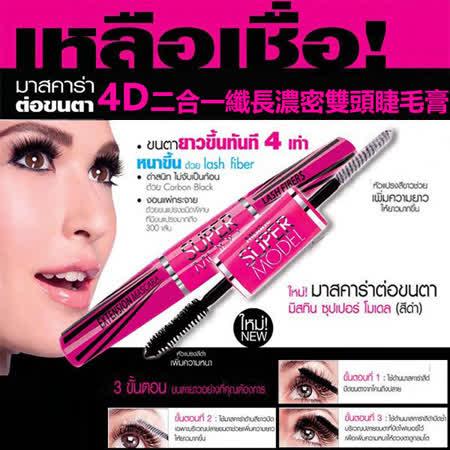 泰國 Mistine 4D二合一纖長濃密雙頭睫毛膏 5.5g
