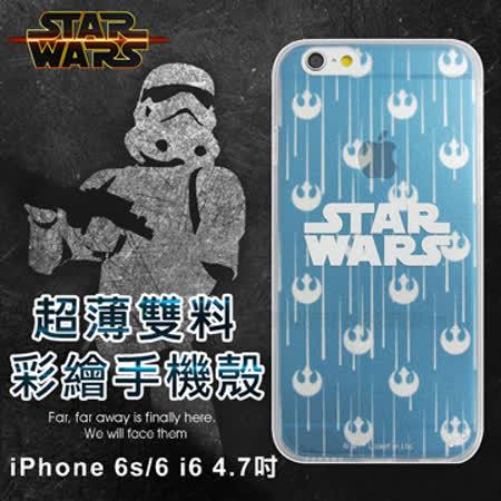 STAR WARS 星際大戰 iPhone 6/6s i6s 4.7吋 超薄雙料彩繪手機殼 保護殼(義軍LOGO)