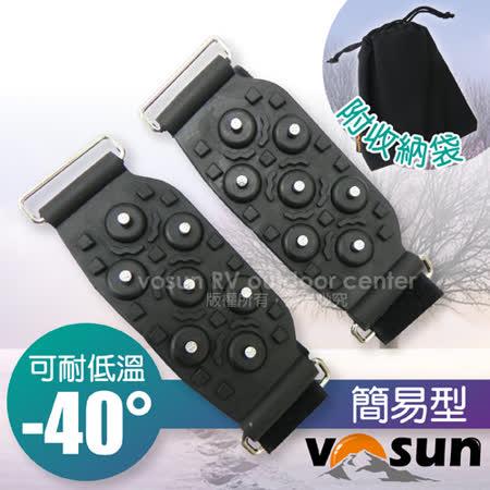 【台灣 VOSUN】簡易型可調7爪防滑鞋套(可耐低溫-40°/附收納袋/雪靴雪鞋冰爪)釘鞋.適各種鞋型_ FB-208