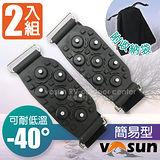 【台灣 VOSUN】簡易型可調7爪防滑鞋套(可耐低溫-40°/附收納袋/雪靴雪鞋冰爪)釘鞋 (2入) FB-208
