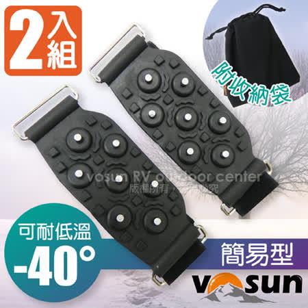 【台灣 VOSUN】簡易型可調7爪防滑鞋套(可耐低溫-40°/附收納袋/雪靴雪鞋冰爪)釘鞋 (2入)_ FB-208