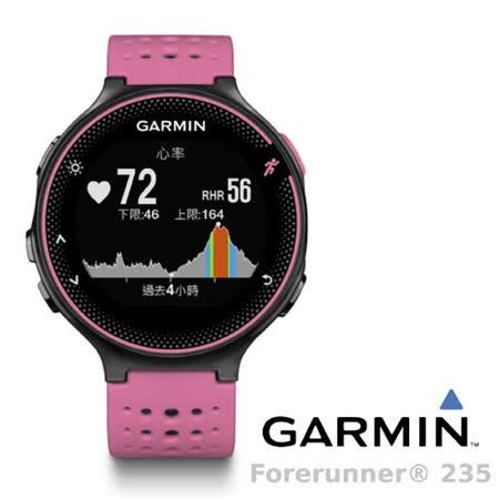 【GARMIN】加送路跑三寶 Forerunner 235 手腕式心率監測 GPS智慧手錶(僅42g/光學心跳錶)/支援藍芽.50m生活防水_魅力粉 010-03717-65