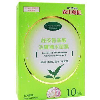 森田藥? 綠茶氨基酸活膚補水面膜 10入