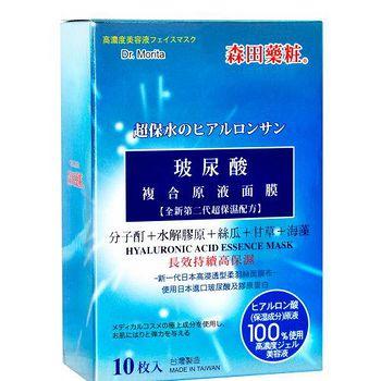 森田藥? 玻尿酸複合原液面膜 10入