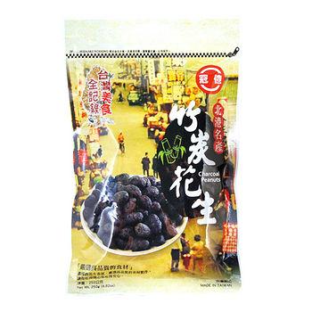 台灣美食全紀錄-竹炭花生200g