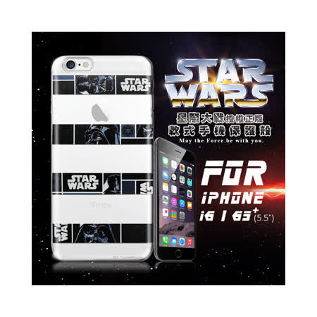 STAR WARS 星際大戰 iPhone 6s Plus i6s+ 5.5吋 彩繪軟式手機殼 保護殼(橫條黑武士)