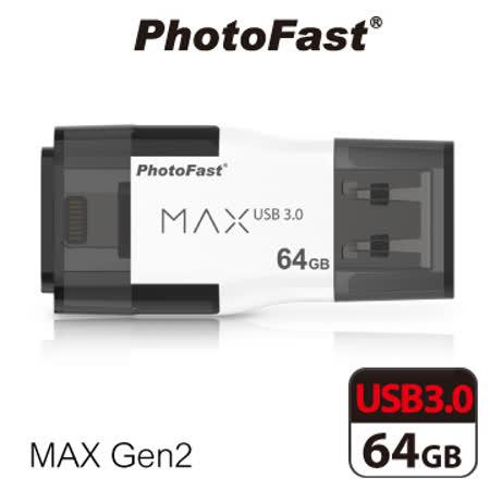 PhotoFast i-FlashDrive MAX GEN2 3.0 雙頭龍 64G Apple隨身碟