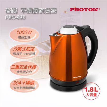 PROTON 普騰 PBK-S05 不鏽鋼 快煮壺 1.8L 公司貨