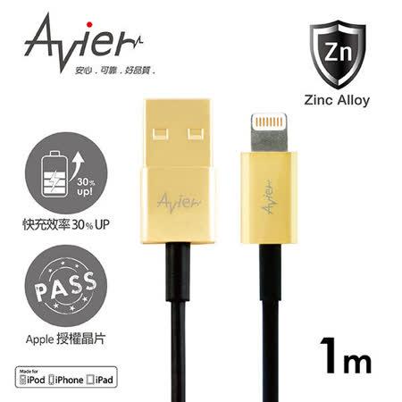 i Phone 6 Plus Avier Apple專用鋅合金 原廠指定認證線 充電/傳輸線 1M 金色 AU8510