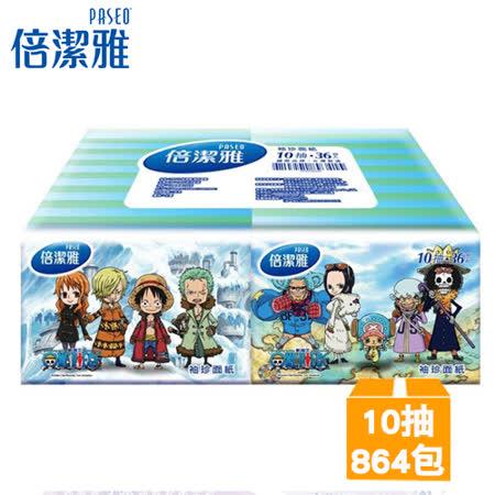 【航海王授權版】PASEO倍潔雅袖珍包面紙10抽x864包/箱