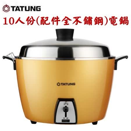 【大同】10人份黃金電鍋 TAC-10L-NGD 加碼送限量小電鍋