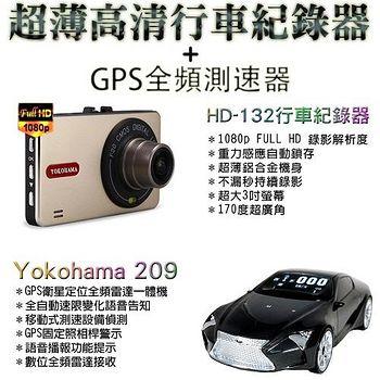 Yokohama Yokohama 209 GPS全頻測速器 + HD132 史上最薄高清 1080P 行車紀錄器 送車架+8G記憶卡