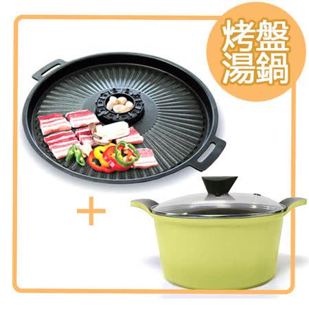 Venn系列頂級陶瓷不沾湯鍋 EC-VE-C24-Y黃色 +韓國原裝大理石烤盤 NY-2837